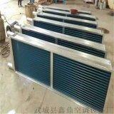 供应鑫鼎工业钢管铝翅片暖风机表冷器