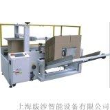 上海跋涉全自动开箱机纸箱成型机