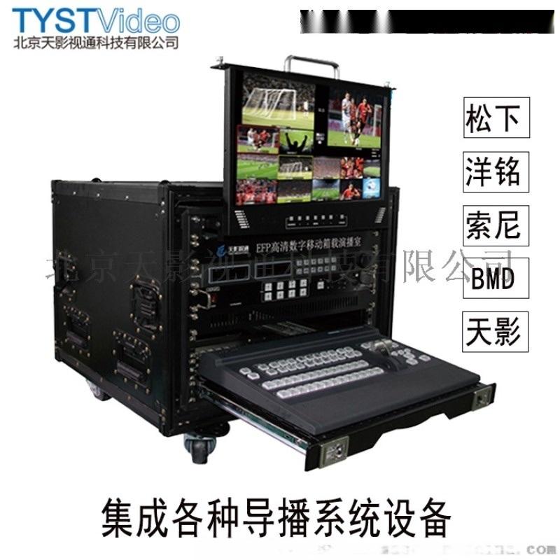 集成演播室移动箱载 专业导播台设备一体机