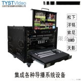 集成演播室移動箱載 專業導播臺設備一體機