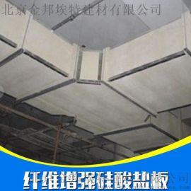 纤维增强硅酸盐防火板生产厂家--北京金邦埃特建材