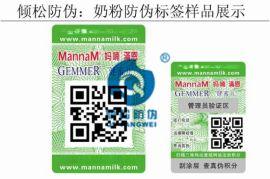 广州倾松rfid标签制作 不干胶电子标签定制