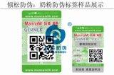 廣州傾鬆rfid標籤製作 不乾膠電子標籤定製