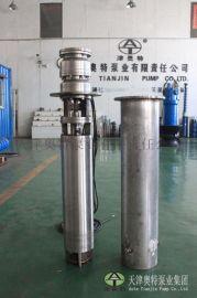 250QH不锈钢潜水泵厂家直销\200吨流量耐腐蚀白钢潜水泵厂家电话