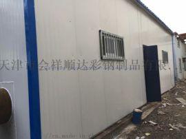 天津和平区彩钢厂/彩钢库房/防火彩钢板房销售