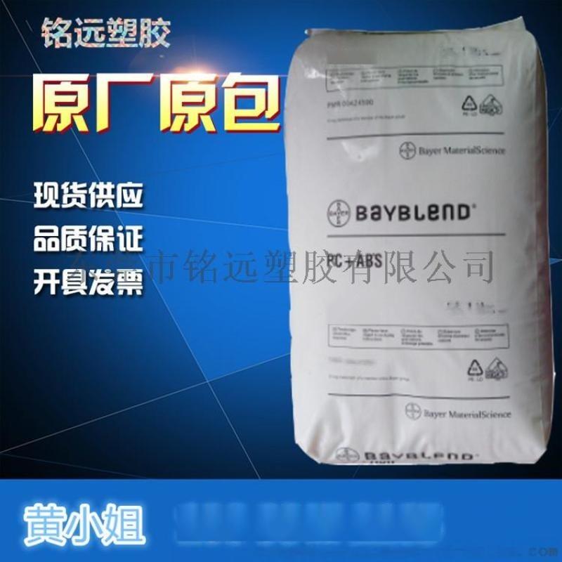 PC/ABS 塑胶原料 W85XF 901510