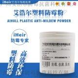 塑料防黴劑,防黴抗菌劑工廠 艾浩爾塑料防黴劑,防黴劑報價