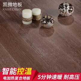 智能发热地暖木地板电加热锁扣实木复合地板