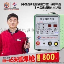 华生冷焊机智能精密多功能脉冲工业用磨具修补