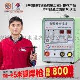 華生冷焊機智慧精密多功能脈衝工業用磨具修補