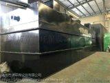500吨屠宰场地埋一体化污水处理设备方案