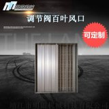 厂家生产百叶风口 调节阀百叶风口 铝合金风口