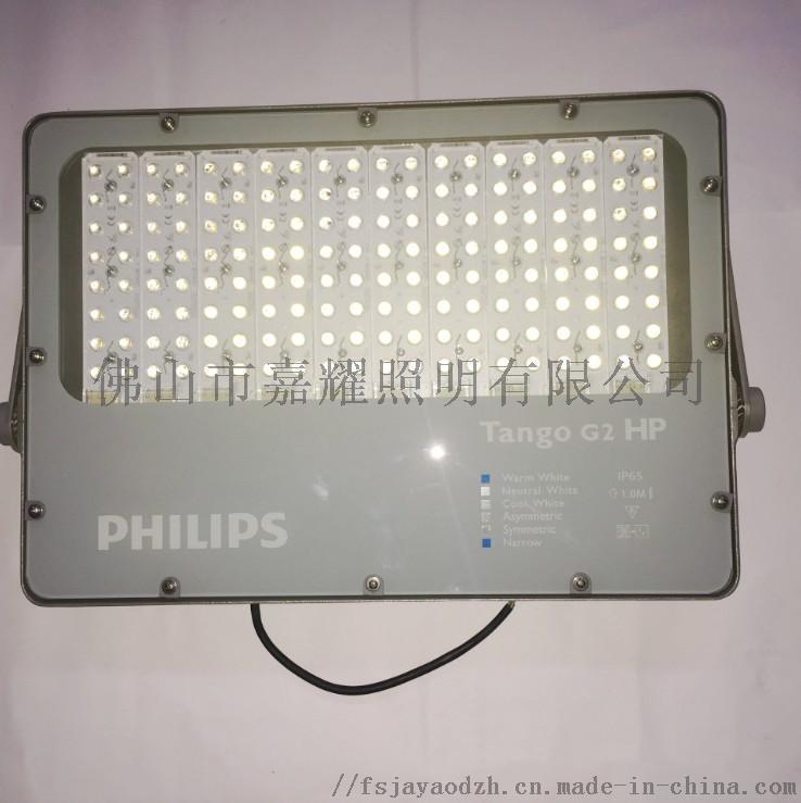 BVP283飞利浦LED投光灯350W 防腐蚀盐雾
