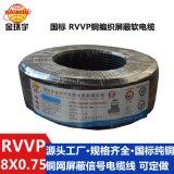 金环宇屏蔽控制线RVVP 8*0.75平方铜屏蔽控制线信号线 工厂直销