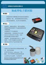 阻燃電子膠、防水電子灌封矽膠密封電子膠