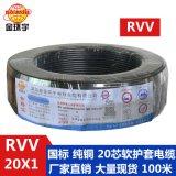 金环宇电线电缆 厂家  RVV 20X1平方黑色软护套电缆 控制电缆