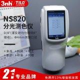 三恩馳試驗室色差儀NS820  分光測色儀  天友利反光膜測色儀