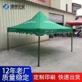 广告折叠帐篷、 户外广告帐篷制做、帐篷制作厂