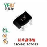 2SC4901 SOT-323封裝貼片電晶體印字YK 佑風微品牌