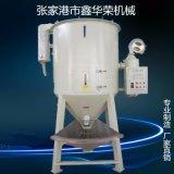 专业制造立式搅拌机塑料搅拌机可选择带烘干功能批发零售厂家直销