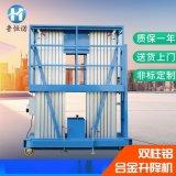 厂家现货销售铝合金升降机液压升降台货梯双柱电动铝合金升降平台