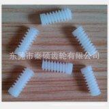 【东莞供应】微型马达轴塑料蜗杆 猪肠牙 0.4模数玩具蜗杆