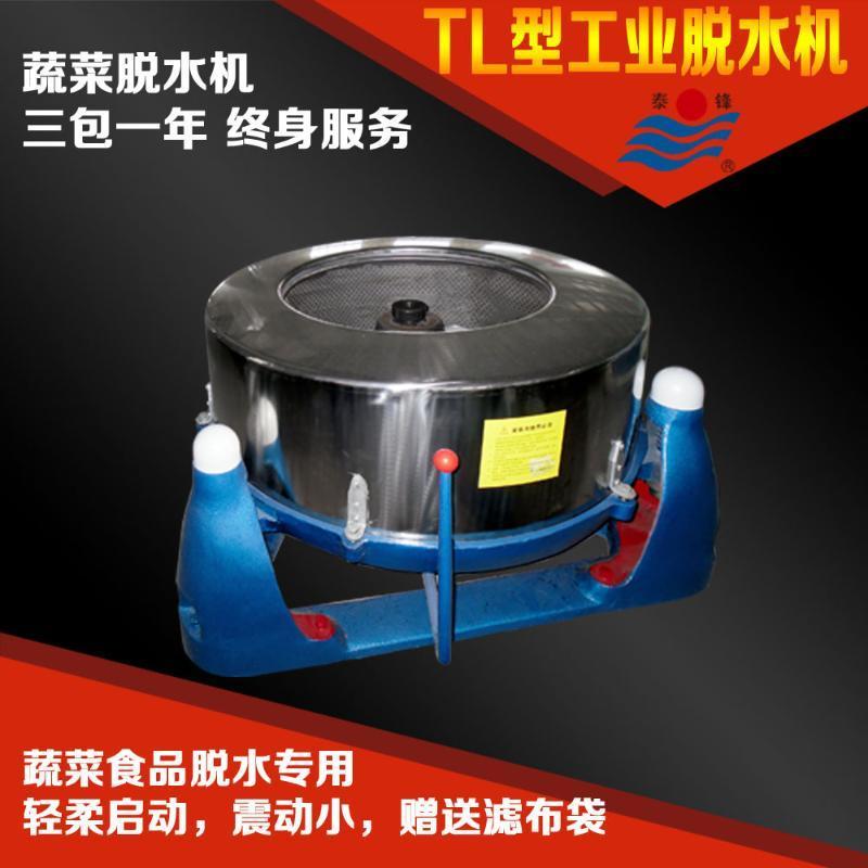 泰州泰锋厂家直销工业脱水机,TL系列脱水甩干机