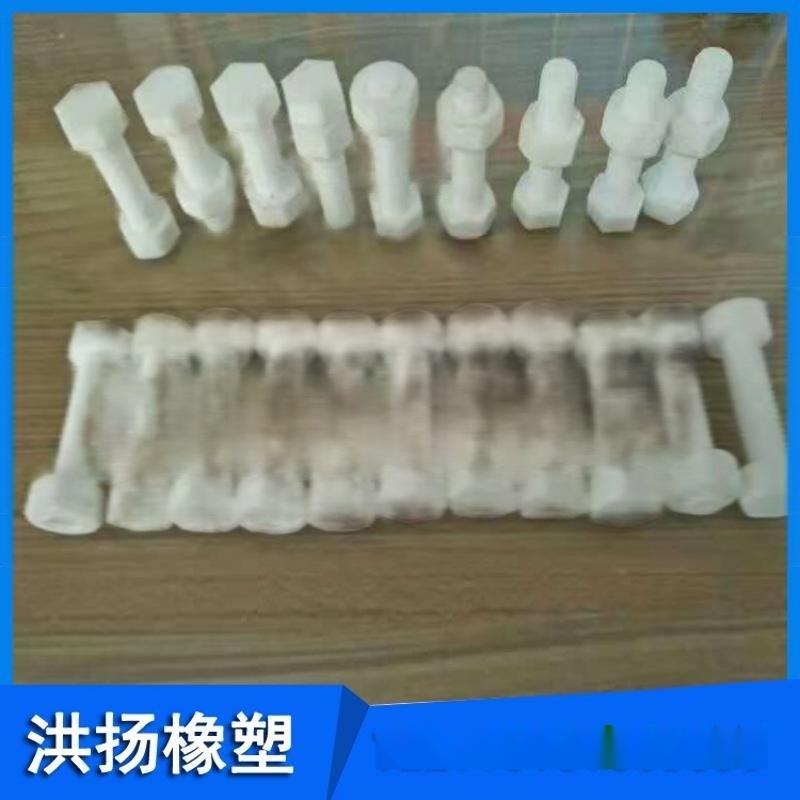 耐腐蚀聚四氟乙烯螺丝 PTEE紧固件 四氟螺栓 特氟龙螺丝
