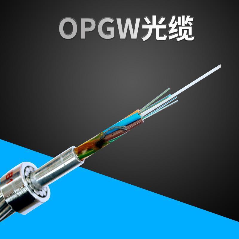 厂家直销 单模电力光缆 opgw 12 24芯 48B1光纤复合架空地线 导线