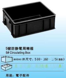 防静电塑胶周转箱