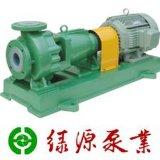 绿源IHF型耐腐蚀离心泵