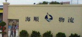 上海到台湾门对门快递服务