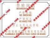出售登輪須知標牌 登船須知牌 登船警示牌 船用不鏽鋼標牌
