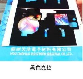苏州吴雁电子黑色绝缘片、电脑主机板专用电子绝缘麦拉片、