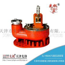 排污泵 XJ-YB-DN-75 液压泥浆泵