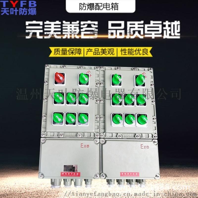 防爆控制箱25A铝合金防爆电源检修箱