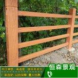 刷漆仿木圍欄 橋樑水泥圍欄 分隔保護木頭圍欄