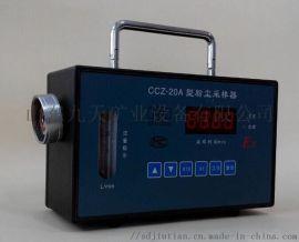 直供CCZ20矿用粉尘采样器