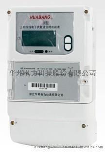 DTSIF866三相電子式載波峯谷電能表