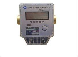 供应华仪牌超声波热量表DN15-32
