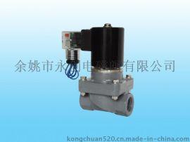 YCFP31防腐电磁阀UPVC电磁阀 余姚电磁阀