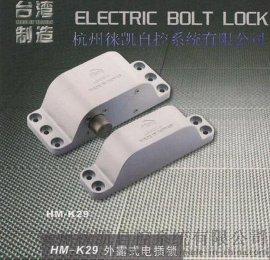 台湾环名外露式电插锁HM-K29