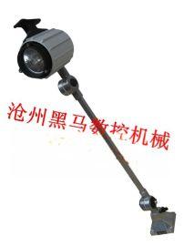 供应机床工作灯-JL40A卤钨泡/LED工作灯