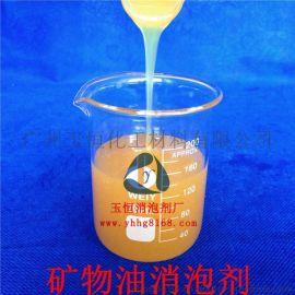 玉恒矿物油消泡剂系列