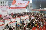 2016中国百货会