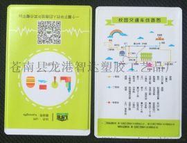 彩色卡套定制 pvc广告会员卡套 IC卡公交交通卡套(地铁路图定做)印刷logo