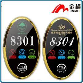 房间号门铃开关酒店电子门牌 酒店客房门牌号电子显示 智能门显