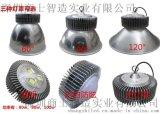 最新款150W貼片式 鰭片散熱 晶元晶片 質保三年 LED鰭片工礦燈