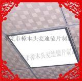生產LED燈具亞克力反光板、鏡面板、導光板,免費打樣