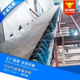 TD75皮带机,皮带输送机厂家,粮食皮带输送机